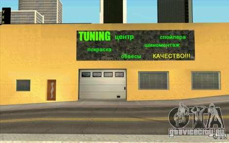 УкрАвто для GTA San Andreas четвёртый скриншот