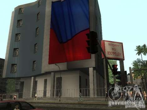 Российское посольство в Сан андреас для GTA San Andreas