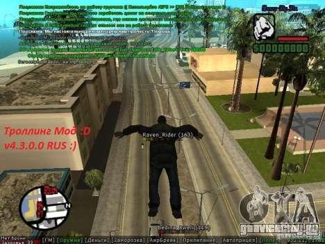 m0d S0beit 4.3.0.0 Full rus для GTA San Andreas