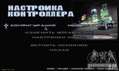 Меню Most Wanted для GTA San Andreas четвёртый скриншот