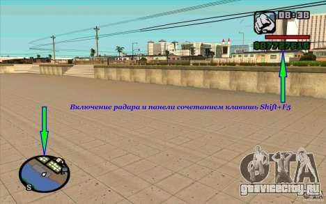 Skorpro Mods Vol.2 для GTA San Andreas шестой скриншот