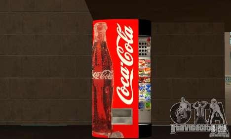 Cola Automat 2 для GTA San Andreas
