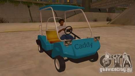 Golf kart для GTA San Andreas вид сзади