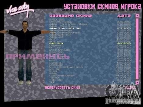 Пак скинов для Томми для GTA Vice City
