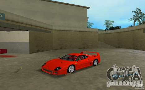 Ferrari F40 для GTA Vice City вид слева