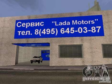 Автосалон ВАЗ для GTA San Andreas четвёртый скриншот