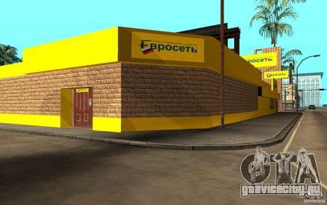 Магазин Евросеть для GTA San Andreas третий скриншот