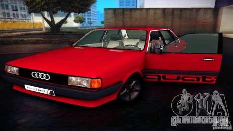 Audi 80 B2 для GTA San Andreas вид справа