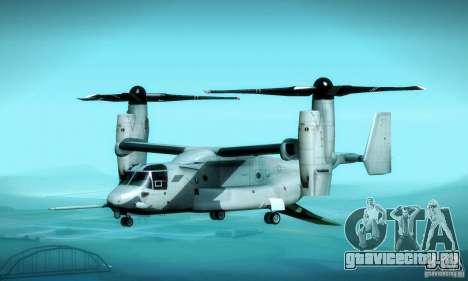 MV-22 Osprey для GTA San Andreas