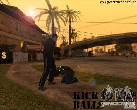 Kick in the balls для GTA San Andreas
