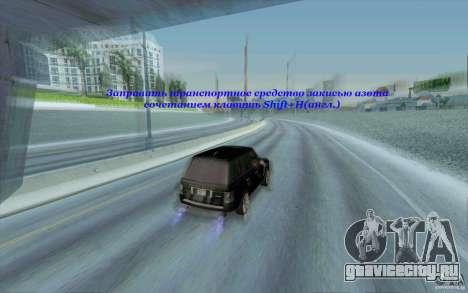 Skorpro Mods Vol.2 для GTA San Andreas восьмой скриншот