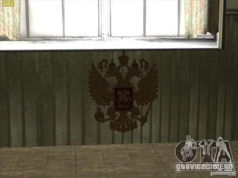 Герб России для GTA San Andreas третий скриншот
