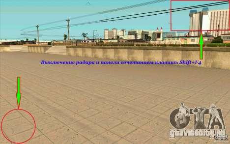 Skorpro Mods Vol.2 для GTA San Andreas седьмой скриншот