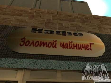 New Burgershot: Золотой ЧайничеГ для GTA San Andreas третий скриншот