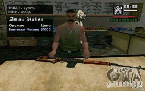 Снайперская Винтовка Драгунова v2.0 для GTA San Andreas второй скриншот