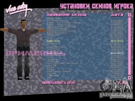 Пак скинов для Томми для GTA Vice City седьмой скриншот