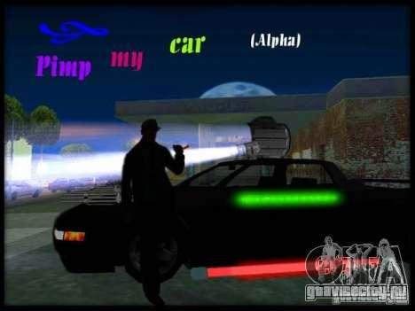 Pimp my Car Final для GTA San Andreas второй скриншот