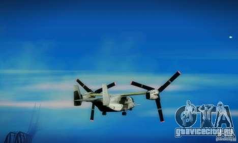 MV-22 Osprey для GTA San Andreas вид сзади