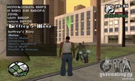 Gun Seller для GTA San Andreas третий скриншот