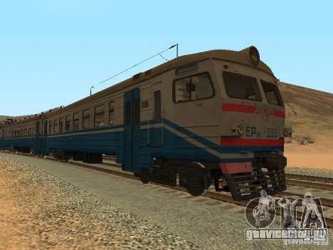 ЭР9М-556 для GTA San Andreas вид справа