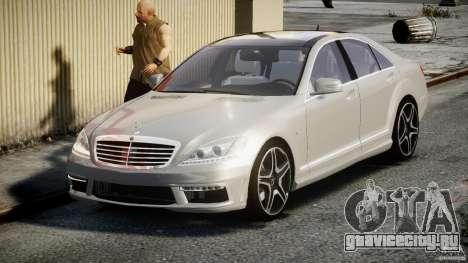 Mercedes-Benz S63 AMG [Final] для GTA 4