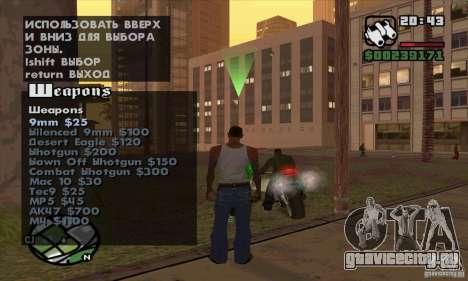 Gun Seller для GTA San Andreas шестой скриншот