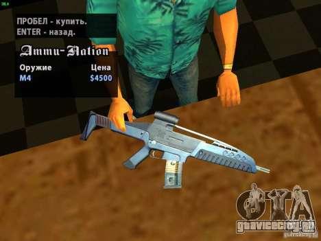 XM8 V1.1 для GTA San Andreas пятый скриншот
