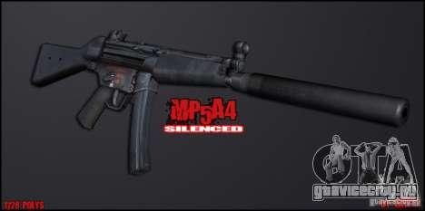MP5A4 Silenced для GTA San Andreas второй скриншот