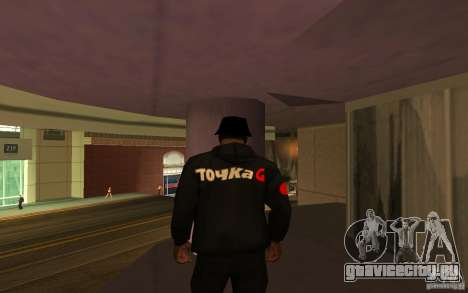 Куртка - Точка G для GTA San Andreas третий скриншот
