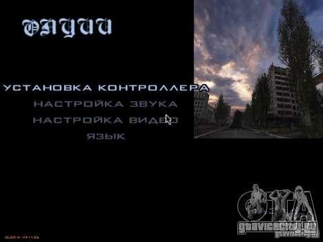 Главное меню в стиле Сталкер для GTA San Andreas второй скриншот