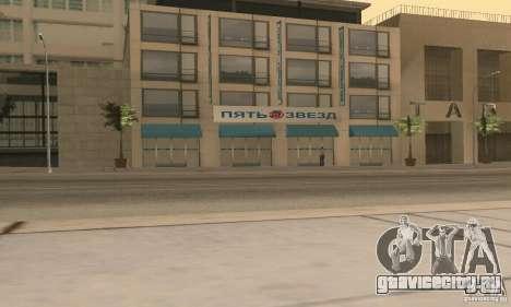 Пять Звёзд и Запчасть Сервис для GTA San Andreas пятый скриншот
