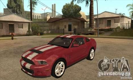 Shelby GT500 2010 для GTA San Andreas