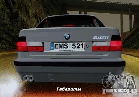 BMW E34 540i Tunable для GTA San Andreas вид снизу