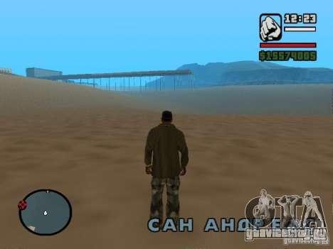 Нет воды для GTA San Andreas второй скриншот