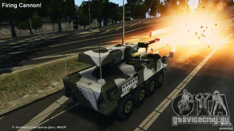 Stryker M1128 Mobile Gun System v1.0 для GTA 4 вид сверху