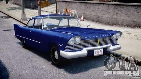 Plymouth Savoy Club Sedan 1957 для GTA 4 вид сзади