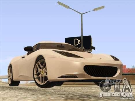 Lotus Evora для GTA San Andreas вид сзади слева