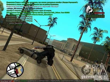m0d S0beit 4.3.0.0 Full rus для GTA San Andreas второй скриншот