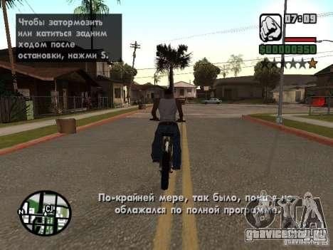 Оригинальный перевод от 1С для GTA San Andreas второй скриншот