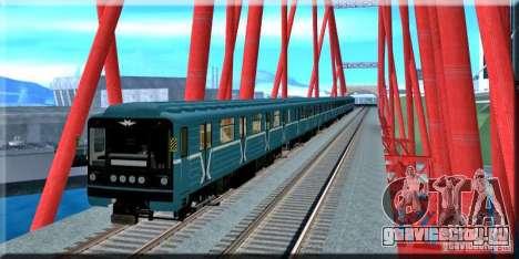 Новый Cигнал Поезда для GTA San Andreas