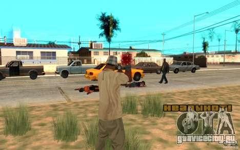 Выстрел в голову для GTA San Andreas