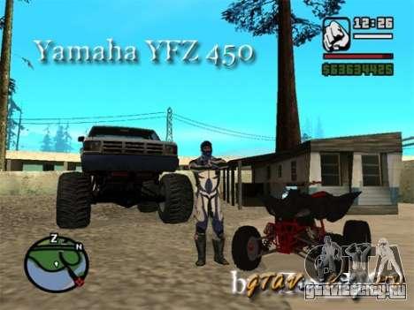 Yamaha YFZ450 для GTA San Andreas