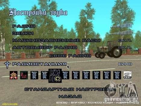 Дополнение к моду Радио Кино для GTA San Andreas второй скриншот