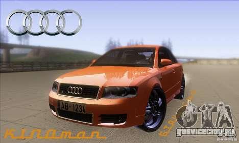 Audi S4 DIM для GTA San Andreas