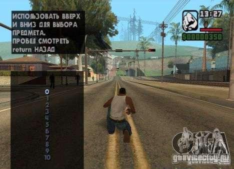 Управление трафиком для GTA San Andreas