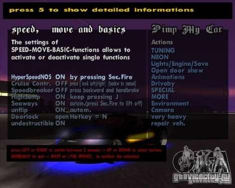 Pimp my Car Final для GTA San Andreas четвёртый скриншот
