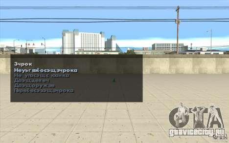 Панель возможности в игре для GTA San Andreas четвёртый скриншот