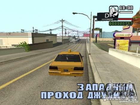 Реальное время для GTA San Andreas четвёртый скриншот