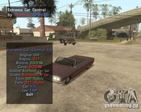 Extreme Car Mod (Single Player) для GTA San Andreas второй скриншот