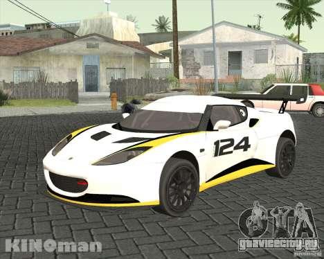 Lotus Evora Type 124 для GTA San Andreas